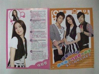 胡宇威 & 任容萱 & 坤逹 * 甜蜜三人行內頁3張5頁 2009年