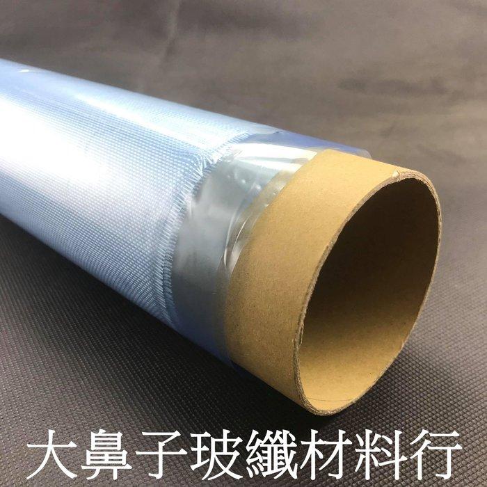 【FP60】玻璃纖維布 編織布 60克 1X5m-大鼻子玻纖材料行
