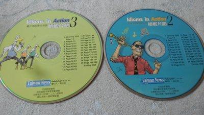 【彩虹小館W10.22】CD~Idioms in Action最正港的實用英語哈拉片語1+2+3~Taiwan News