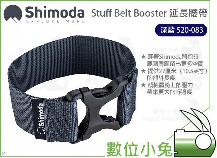 數位小兔【Shimoda Belt Booster 延長腰帶 520-083 深藍】腰帶 520-083 公司貨 延伸