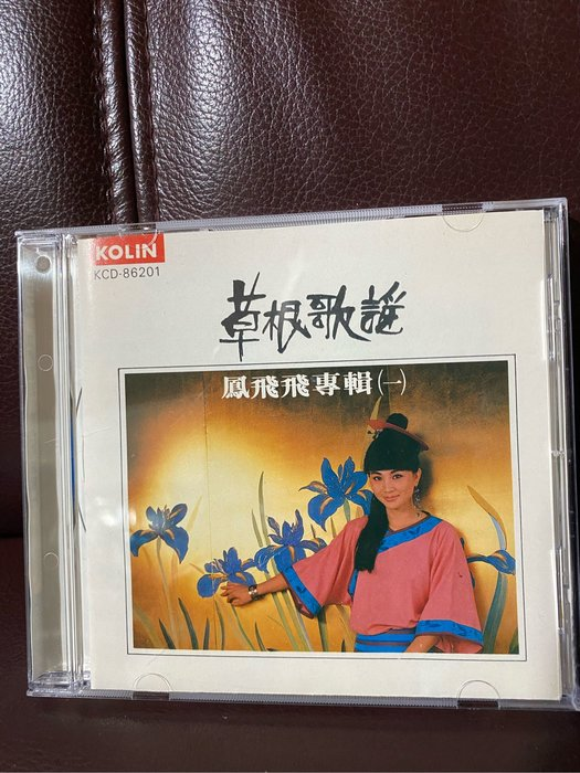 鳳飛飛日本版草根歌謠一 CD九成五新連細紋都沒有