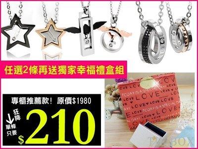 鐵BOX- A146 單條價【情人禮物推薦】情人鈦鋼項鍊 可搭對鍊 附鋼鍊 男項鍊女項鍊