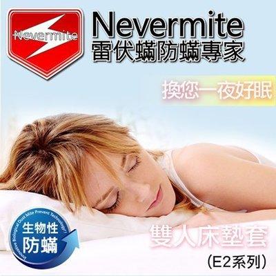 【現貨】【Nevermite 雷伏蟎】天然配方 全包式防螨雙人床墊套(NM-802)/過敏性鼻炎 防螨寢具 非防水塑化布