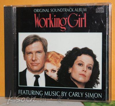 """WORKING GIRL """"上班女郎""""電影原聲帶,1982年,美製版,無IFPI,ARISTA唱片"""