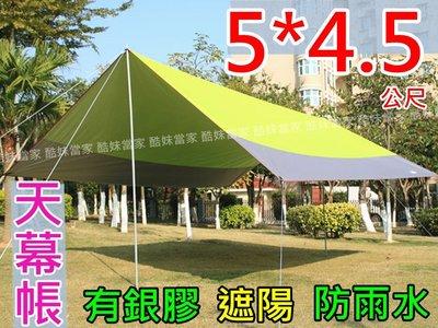 (整組含桿)5*4.5公尺210D抗撕裂布有塗銀膠長方形大天幕 ~ 防水 遮陽 擋風 客廳 (很搭噴火龍帳篷)