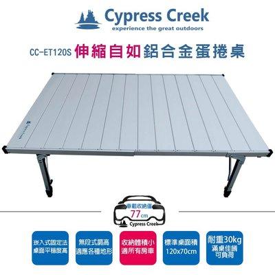 【小玩家露營用品】賽普勒斯Cypress Creek 伸縮自如鋁合金蛋捲桌 露營桌 蛋捲桌 鋁合金