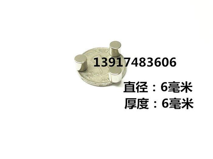 滿200元起發貨-強磁鐵圓形強磁D6X6MM釹鐵硼 稀土永磁王強磁鐵 圓形強磁鐵D6*6MM