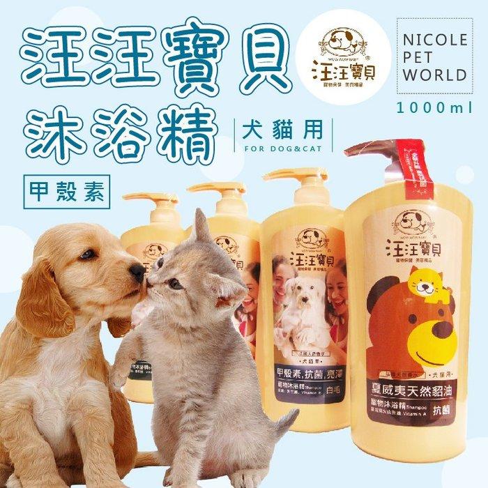 *Nicole寵物*汪汪寶貝 甲殼素洗毛精〈全犬種,白毛,除蚤配方 1000ml〉沐浴精,洗澡,植物性,黴菌,濕疹