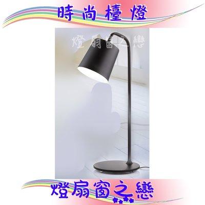 時尚檯燈.工業風檯燈.簡約檯燈. 時尚檯燈-燈扇窗之戀 MH-B2255-3超值價3200元