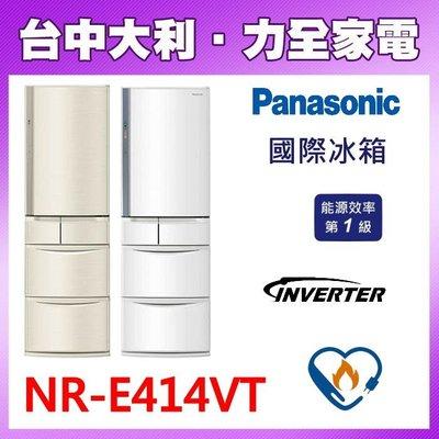 【台中大利】NR-E414VT【Panasonic國際】 411公升 冰箱 先來電問貨 享優惠~