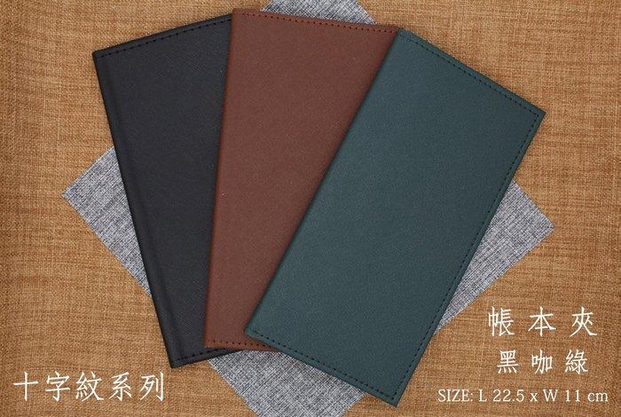 【無敵餐具】十字紋系列防刮皮製帳本夾(L22.5 x W11cm)3色可選~ 量多歡迎詢價【E0077】