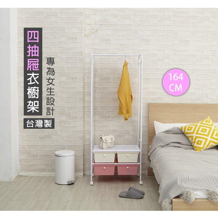 [tidy house]台灣製 開放式抽屜衣櫥架中款 三款可選 衣櫃 衣物收納架 GW0022SWH2BPK