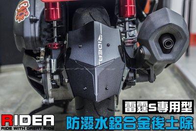 三重賣場 RIDEA部品 雷霆S專用 鋁合金後土除 極致防潑水 JET POWER Z1 IRX FIGHTER G6
