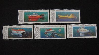 【大三元】亞洲郵票-379-4前蘇聯新郵票- CCCP-交通專題-研究用潛水艇郵票-1990年新票5全原膠