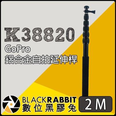 數位黑膠兔【 243 K38820 GoPro 鋁合金 自拍 延伸桿 2M 】 全景 Hero 7 手機 直播 自拍棒