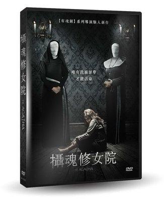 合友唱片《預購》攝魂修女院 St. Agatha DVD (05/24)