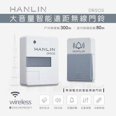 【風雅小舖】HANLIN-DRSOS 遠距無線門鈴/求救鈴 (免裝電池)按鈕防雨