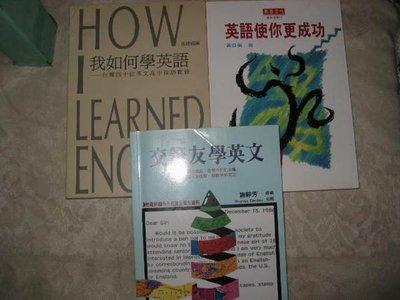 二姑書坊 :  英語使你更成功 + 交筆友學英文 +  我如何學英語