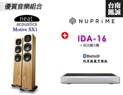 ~台南鳳誠~優質音樂組合 英國Neat Motive SX1喇叭 + NuPrime IDA-16 綜合擴大機~
