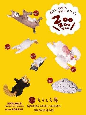 【動漫瘋】  日本正版代理 扭蛋 轉蛋 休眠動物園 P1 特別色篇 全6款  貓 猩猩 海豹 科基 [ 戽斗]