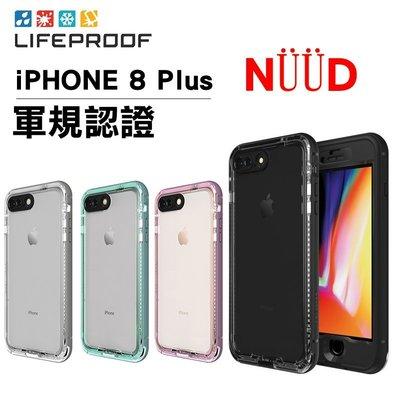 奇膜包膜 免運 Lifeproof iPhone 8 Plus NUUD 防摔 防塵 防水 三防 保護殼 手機殼 防摔