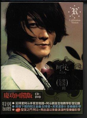 阿沁 梵谷的左耳 慶功回饋版CD+DVD答鈴單吉他譜589900004944  再生工場 02
