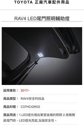 2019 Toyota Rav4 LED尾門照明輔助燈