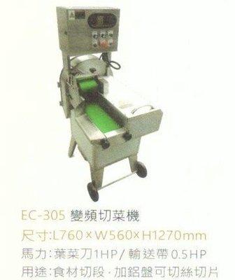 EC-305變頻切菜機