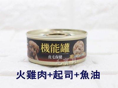台南 毛寶貝 艾富鮮 機能 狗罐 火雞肉 起司 魚油 ( 寵物罐頭 拌飼料 犬用餐罐 鮮食罐 機能罐 寵物食品