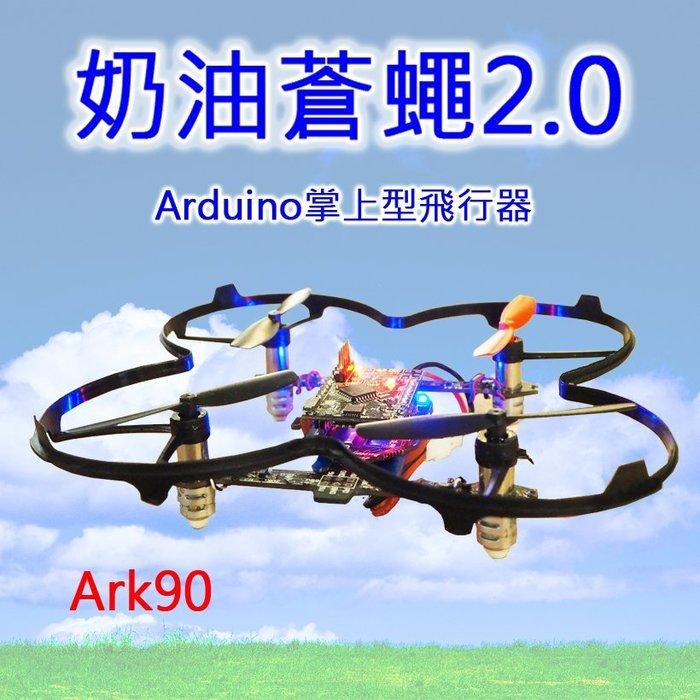 奶油蒼蠅2.0 Arduino掌上型飛行器 四旋翼飛行器 手機藍牙遙控 入門款 門檻低 自我編譯程式設計