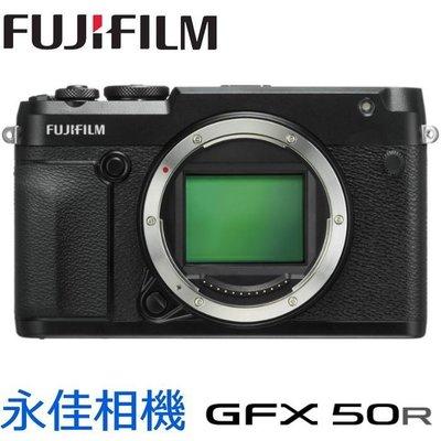 永佳相機_FUJIFILM 富士 GFX 50R 單機身 BODY 【公司貨】2