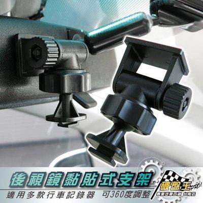 破盤王/台南~TRYWIN TD6.R1.CR1000.RS7 行車記錄器~後視鏡黏貼式支架【贈3M助黏劑】G27B