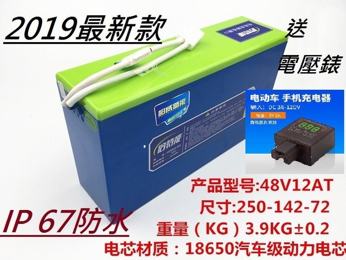 (含運費送USB電壓錶)超威鋰電池 48v12ah 款送3A充電器110v  電動車 電動自行車 鋰鐵 鐵鋰