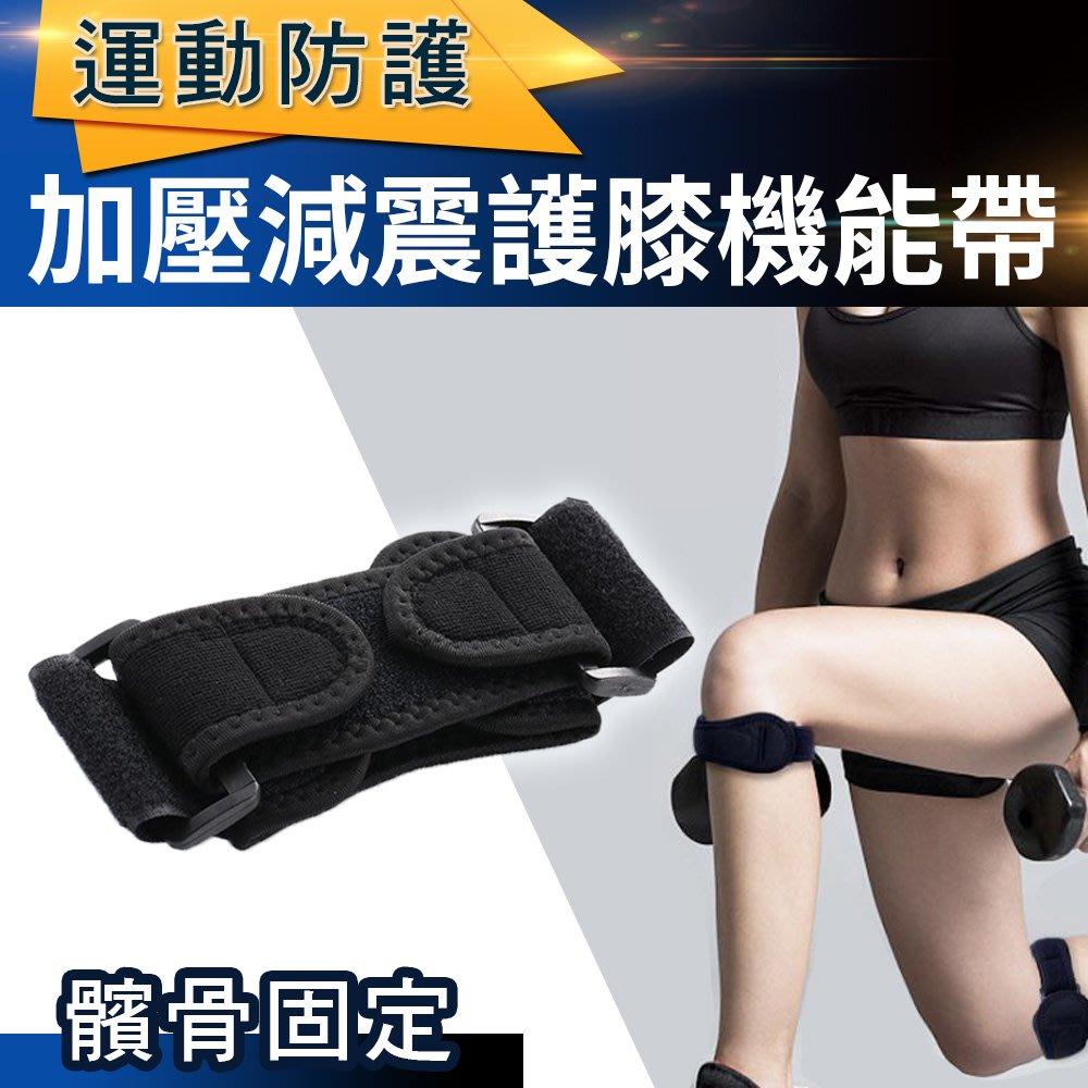 運動髕骨帶 護髕骨 護膝 可調式加壓帶 加壓吸震 護膝機能帶 NC17080215 台灣現貨