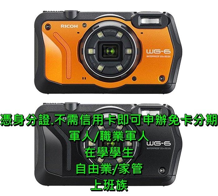 RICOH WG-6 防水相機+64G+原電*2+座充 公司貨【免卡分期】【現金分期】【免頭款】【自選繳費日期】