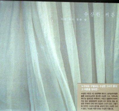 【嘟嘟音樂坊】Susanghan Curtain Vol. 1 - Ajik Haji Moshan Mal 韓國版 (全新未拆封)