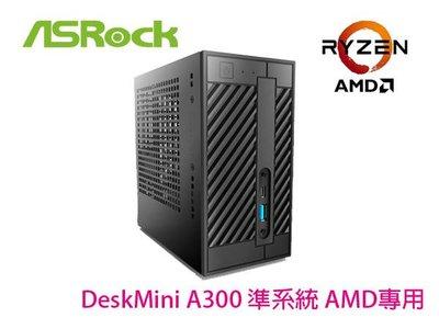 「Sorry」華擎 DeskMini A300 準系統 可加購CPU HDD RAM 歡迎詢價