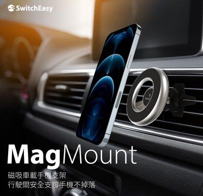 【現貨】ANCASE SwitchEasy MagMount 磁吸車載手機支架車用支架款 支援MagSafe磁吸功能