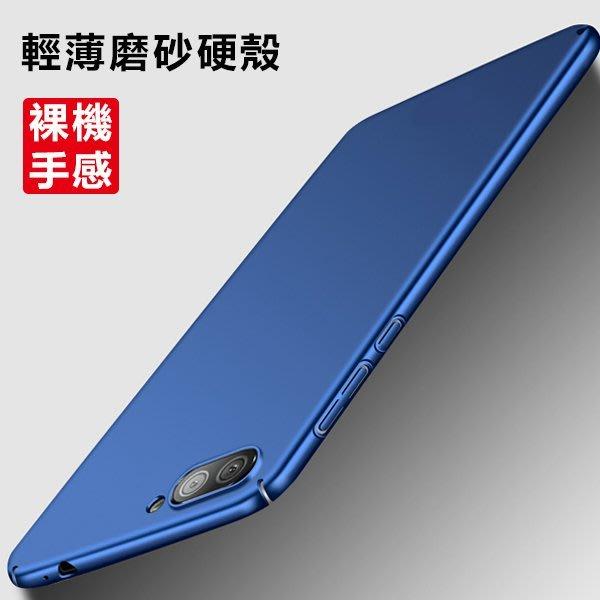 Asus Zenfone4 Max 手機殼 華碩 ZC554KL 保護套 磨砂 輕薄 全包邊 防指紋 防摔後蓋 硬殼
