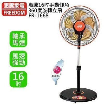 A-Q小家電 惠騰 16吋 360度多功能 循環扇 電風扇 電扇 工業扇 工業立扇 6台/組 FR-1668