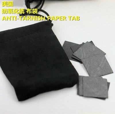 大7家~美國 防氧化紙ANTI-TARNISH PAPER TAB 包裝黑絨布袋