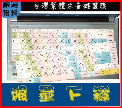 彩色 MSI GF63 GS65 P65 PS42 PS63 GF65 微星 鍵盤膜 鍵盤保護膜 鍵盤套 繁體注音