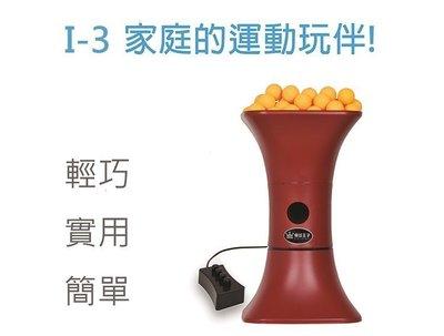 臺灣桌球王子I3桌球發球機/雙輪第三代乒乓球發球機 多落點 電池/插電/非 二手V300 pro 克拉克 V-B3