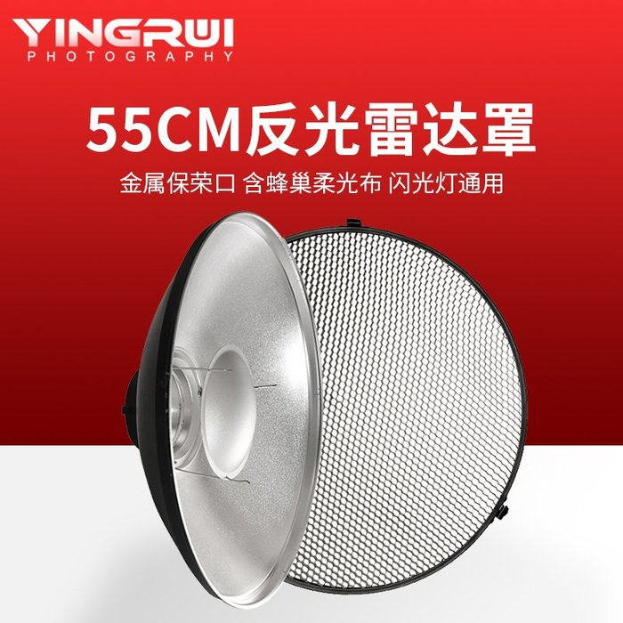 888利是鋪-55CM反光雷達罩 保榮口含蜂巢柔光布美人碟影視閃光攝影附件