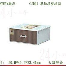 『24小時』(滿千免運非偏遠地區山區) KEYWAY聯府 (滿千免運非偏遠地區山區) CJ991 單抽屜整理箱 收納箱
