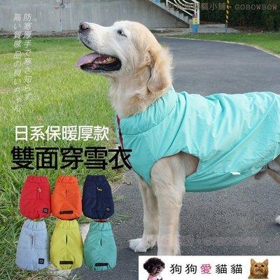 【狗狗愛貓貓小舖】〈大型犬〉日系保暖厚款《雙面穿》雪衣(5L~7L) _ 寵物衣服 大狗衣服 狗服 狗狗衣服