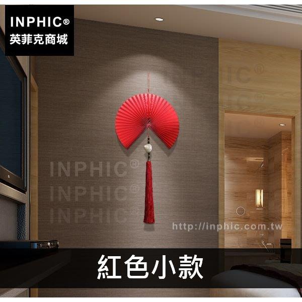 INPHIC-掛飾摺扇沙發裝飾品壁飾牆飾中式紙扇客廳-紅色小款_Rrun