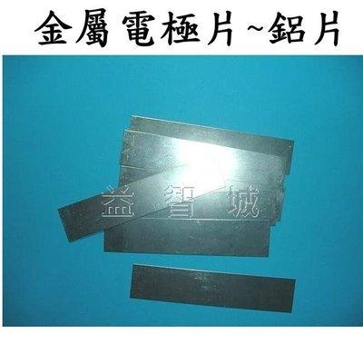 益智城新館~金屬鋁片 金屬片 物理磁電實驗器材教具 理化實驗器材教具 化學實驗器材 科學實