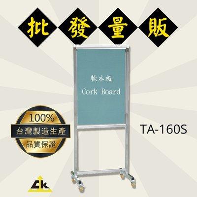 【多功能告示牌】TA-160S Cork Board 標示/告示/招牌/飯店/旅館/酒店/俱樂部/餐廳/銀行/MOTEL/遊樂場