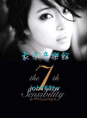 【象牙音樂】韓國人氣女歌手-- 白智英 Baek Ji Young  vol. 7 - Sensibility